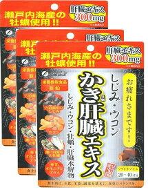 ファイン しじみウコンかき肝臓エキス 80粒(約20日分)×3袋
