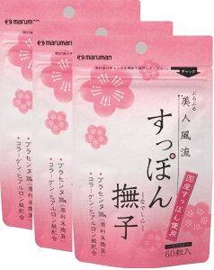 マルマン すっぽん撫子 60粒(約1ヶ月分)×3袋◆ぷるんぷるんのコラーゲン!