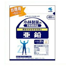小林製薬 亜鉛 120粒(約60日分)◆男性のみなぎる元気に