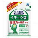 小林製薬 イチョウ葉 90粒(約30日分)