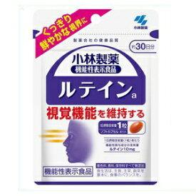 小林製薬 ルテイン 30粒(約30日分)