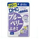 DHC ブルーベリーエキス (60日分)