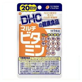 DHC マルチビタミン (20日分)◆1粒で、ビタミン類をまとめて効率補給