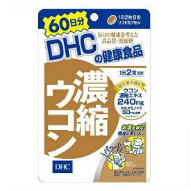 DHC 濃縮ウコン 120粒 (60日分)◆お酒を飲む機会が多い人に3種類のウコンを110倍濃縮