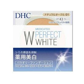 DHC 薬用パーフェクトホワイト パウダリーファンデーション ナチュラルオークル01 10g