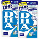 DHC DHA 60日分【2個セット】