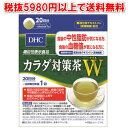 DHC カラダ対策茶W 20日分