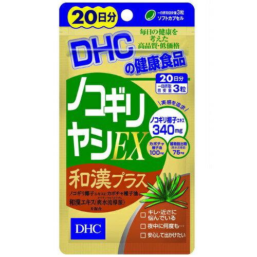 DHC ノコギリヤシEX和漢プラス 20日分