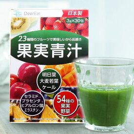 フルーツ青汁 ( 約1ヵ月分 ) 置き換え ダイエット青汁 大麦若葉 明日葉 ケール 美容 成分 プラセンタ ヒアルロン酸 セラミド ペプチド DearEat ( ダイエット ) 果実 青汁 約1ヵ月分 サプリメント プラス