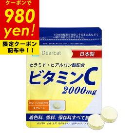 【 半額 以下980円 クーポン 】 ビタミンC ( アスコルビン酸 ) 2000mg セラミド ヒアルロン酸 美容 成分も配合 着色料 保存料 無添加 サプリ DearEat ( ダイエット ) ビタミン C 約1ヵ月分 サプリメント プラス