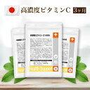 【39ショップ】高濃度ビタミンC1000×3袋セット リポソーム タイムリリース 持続型【ゆうパケット 】 送料無料 39
