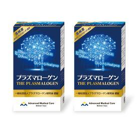高純度『プラズマローゲン』2箱セット