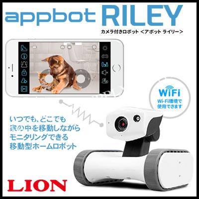 【送料無料】ライオン事務器 移動型見守りカメラ スマートホームロボット アボットライリー Riley-17 095-20(656051)【よくばり通信2017・2018秋冬号】