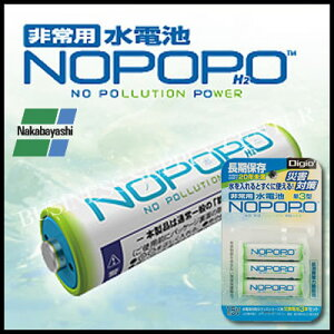 【ネコポス可能】ナカバヤシ 常用水電池 NOPOPO<単3×3本> NWP-3-D(M201703)【よくばり15秋16春】【P22-27防災商材】
