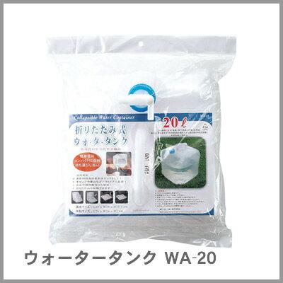【防災特集】ミワックス ウォータータンク 20L用 WA-20 <非常給水用品 > (M201703)