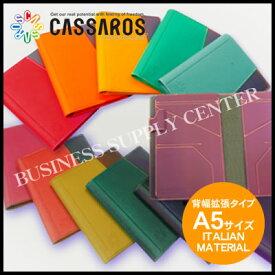 【宅配便】CASSAROS(キャサロス) PRODUCT 02-1 ファイルノートカバーNE<A5> 背幅拡張タイプ ITALIAN Material CAFNCA5NE 合成皮革/日本製