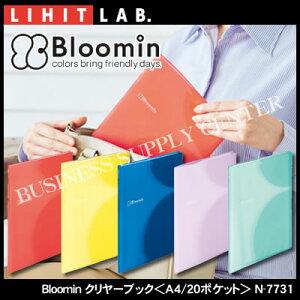 【宅配便】リヒトラブ Bloomin クリヤーブック<A4/20ポケット> N-7731