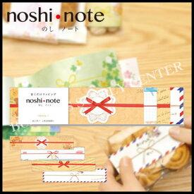 【ネコポス可能】ササガワ noshi・note(のしノート) 小 COLLAGE<4柄各5枚入> 50-9713 のし紙/コラージュ/バレンタイン