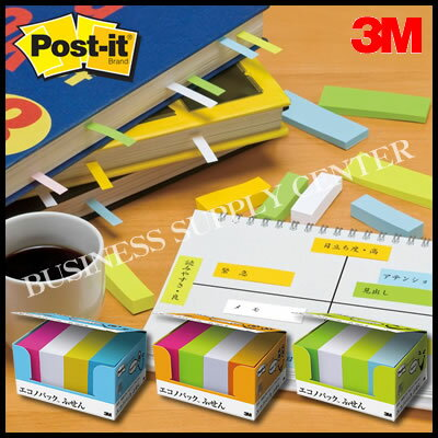 3M(スリーエム) ポスト・イット フレンドリーシリーズ エコノパック ふせん<75×25mm/100枚×20> 5001-P(混色4色)