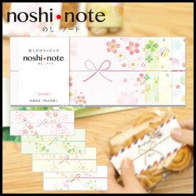 【ネコポス可能】ササガワ noshi・note(のしノート) 大 MIYABI<4柄各5枚入> 50-9700 のし紙/みやび/バレンタイン