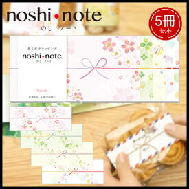 【ネコポス可能】ササガワ noshi・note(のしノート) 大 MIYABI<4柄各5枚入×5セット> 50-9700 のし紙/みやび/バレンタイン