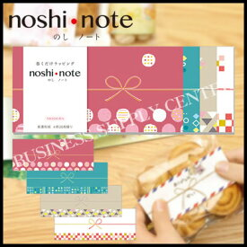 【ネコポス可能】ササガワ noshi・note(のしノート) 大 MODERN<4柄各5枚入> 50-9701 のし紙/モダン/バレンタイン