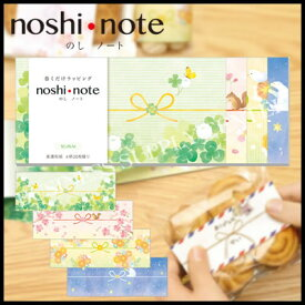 【ネコポス可能】ササガワ noshi・note(のしノート) 大 SUISAI<4柄各5枚入> 50-9702 のし紙/すいさい/バレンタイン