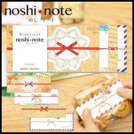 【ネコポス可能】ササガワ noshi・note(のしノート) 大 COLLAGE<4柄各5枚入> 50-9703 のし紙/コラージュ/バレンタイン