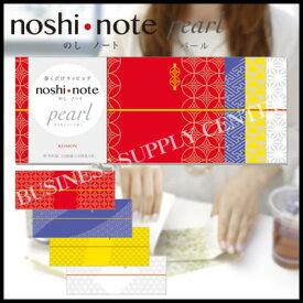 【ネコポス可能】ササガワ noshi・note pearl(のしノートパール) 大 KOMON<4柄各5枚入> 50-9705 のし紙/こもん/バレンタイン