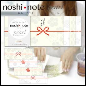 【ネコポス可能】ササガワ noshi・note pearl(のしノートパール) 大 COCOLO<4柄各5枚入> 50-9706 のし紙/こころ/バレンタイン