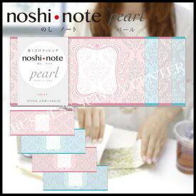 【ネコポス可能】ササガワ noshi・note pearl(のしノートパール) 大 GRACE<4柄各5枚入> 50-9708 のし紙/グレイス/バレンタイン