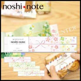 【ネコポス可能】ササガワ noshi・note(のしノート) 小 MIYABI<4柄各5枚入> 50-9710 のし紙/みやび/バレンタイン