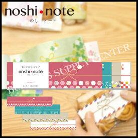 【ネコポス可能】ササガワ noshi・note(のしノート) 小 MODERN<4柄各5枚入> 50-9711 のし紙/モダン/バレンタイン