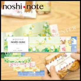 【ネコポス可能】ササガワ noshi・note(のしノート) 小 SUISAI<4柄各5枚入> 50-9712 のし紙/すいさい/バレンタイン