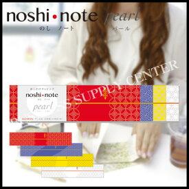【ネコポス可能】ササガワ noshi・note pearl(のしノートパール) 小 KOMON<4柄各5枚入> 50-9715 のし紙/こもん/バレンタイン