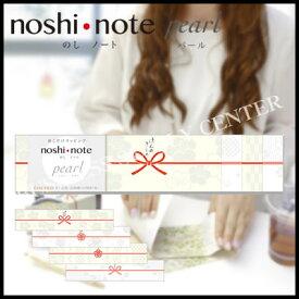 【ネコポス可能】ササガワ noshi・note pearl(のしノートパール) 小 COCOLO<4柄各5枚入> 50-9716 のし紙/こころ/バレンタイン