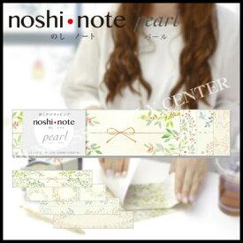 【ネコポス可能】ササガワ noshi・note pearl(のしノートパール) 小 LEAVES<4柄各5枚入> 50-9717 のし紙/リーブス/バレンタイン