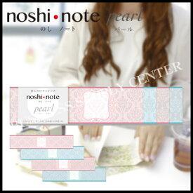 【ネコポス可能】ササガワ noshi・note pearl(のしノートパール) 小 GRACE<4柄各5枚入> 50-9718 のし紙/グレイス/バレンタイン