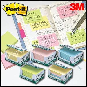 【宅配便】3M(スリーエム) ポスト・イット 再生紙エコノパック ノート10個パック<75×50mm/100枚×10> 6561