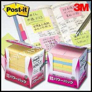 【宅配便】3M(スリーエム) ポスト・イット 再生紙経費節減パワーパック ノート20個パック<75×50mm/100枚×20> 6562-Y/6562-K