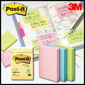 【ネコポス可能】3M(スリーエム) ポスト・イット 再生紙スタンダードカラー ノート<75×50mm/100枚> 656RP