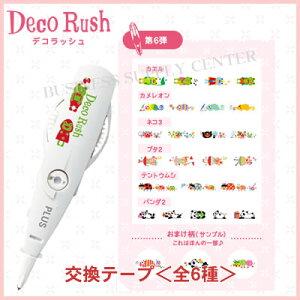 【ネコポス可能】プラス デコレーションテープ DecoRush デコラッシュ 交換テープ<第6弾全6種> DC-016-97R〜102R