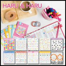 【ネコポス可能】サンスター文具 台紙ごと手帳に貼れるシール HARU&HARU(ハルアンドハル)