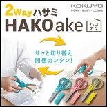 コクヨ2WAYハサミHAKOake(ハコアケ)<グルーレス>ハサ-P410