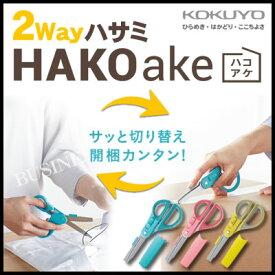 【ネコポス可能】コクヨ 2WAYハサミ HAKOake(ハコアケ)<グルーレス> ハサ-P410