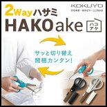 コクヨ2WAYハサミHAKOake(ハコアケ)<チタン・グルーレス>ハサ-PT410