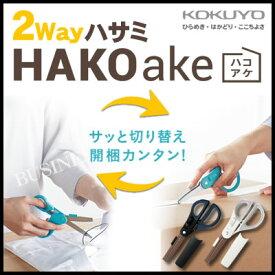 【ネコポス可能】コクヨ 2WAYハサミ HAKOake(ハコアケ)<チタン・グルーレス> ハサ-PT410