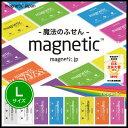 【ネコポス可能】ウインテック 魔法のふせん magnetic notes(マグネティック・ノート)<Lサイズ/100枚入> MNL マグネ…