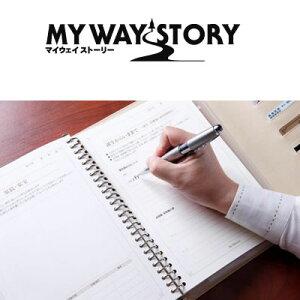 トゥルートラジェエンディングノートMYWAYSTORYマイウェイストーリー