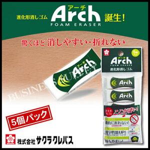 【ネコポス可能】サクラクレパス Arch消しゴム60(アーチ消しゴム60)<44.5×19×10mm/5個パック> RAF60-5P (M201703)